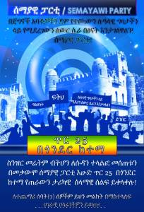 blue-party-gonder-flyer