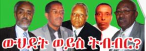 semayawi-negere-ethiopia2-394x200