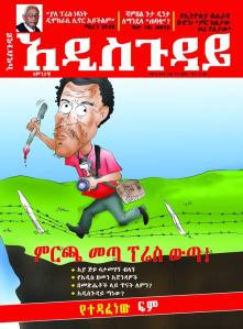 Addis Guday